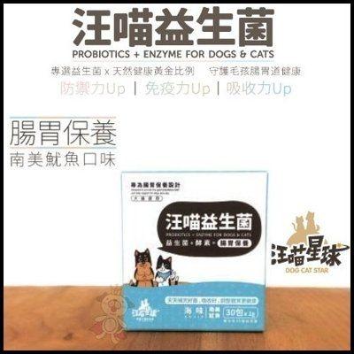 腸胃保健-益生菌