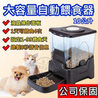 寵物自動餵食器推薦Petwant