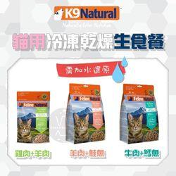 貓生食推薦-K9三口味