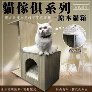 貓家具系列-原木貓箱