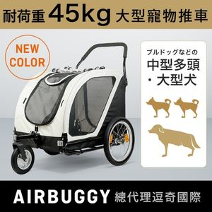 大型犬寵物推車推薦-AirBugy-NEST BIKE