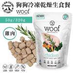 狗生食推薦-Woof雞肉