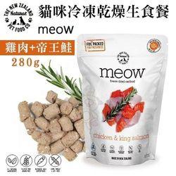 貓生食推薦MEOW雞+帝王鮭