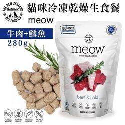 貓生食推薦MEOW牛+鱈