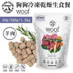 狗生食推薦-Woof羊肉