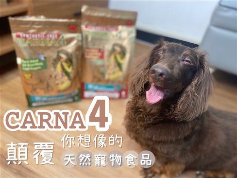 【瘋評比】Carna4卡娜芙狗飼料|試吃評價,天然食材又像極餅乾的口感