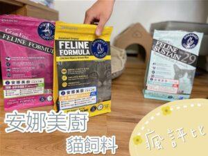【瘋評比】安娜美廚貓飼料推薦|五貓試吃評價~高含肉量的貓糧