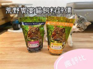 【瘋評比】荒野響宴貓飼料|五貓試吃評價