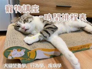 【瘋寵玩家線下講座】犬貓營養學、行為學課程|時間排程表