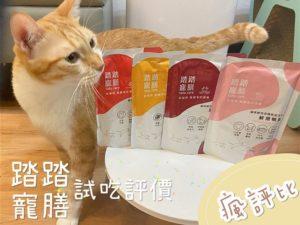 踏踏寵膳貓餐包
