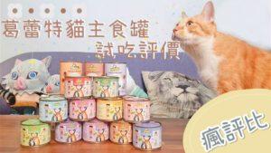 【瘋評比】葛蕾特貓主食罐開箱|精緻食光系列開箱!