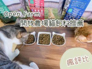 【瘋評比】OPEN FARM開放農場貓飼料|五貓試吃評價