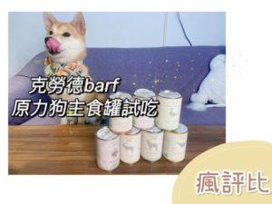 【瘋評比】Dr.克勞德原力狗主食罐開箱|賓狗+柴犬試吃評價