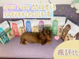 【瘋評比】OPEN FARM開放農場狗飼料|賓狗客觀試吃評價