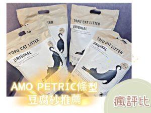 【瘋評比】AMO PETRIC低粉塵豆腐砂|五貓試用評價!
