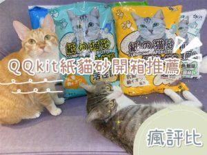 QQKit日本環保紙貓砂試用開箱|五貓心得評價【瘋評比】
