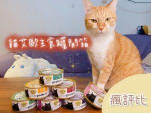 貓艾歐主食罐開箱|五貓試吃評價【瘋評比】