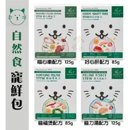 自然食貓餐包