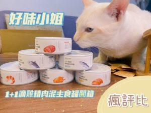 好味小姐1+1滴雞精肉泥貓主食罐開箱 嗜口性超好的選擇【瘋評比】