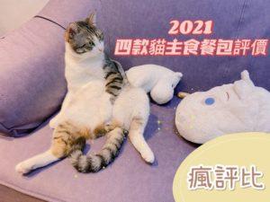 【2021貓主食餐包】四款貓主食餐包推薦評比-教你挑選貓餐包!