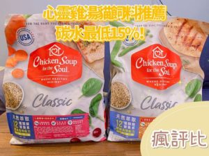 心靈雞湯低碳水貓飼料推薦|五貓試吃評價【瘋評比】