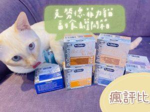 克勞德博士-菲力貓副食罐開箱|五貓試吃評價【瘋評比】